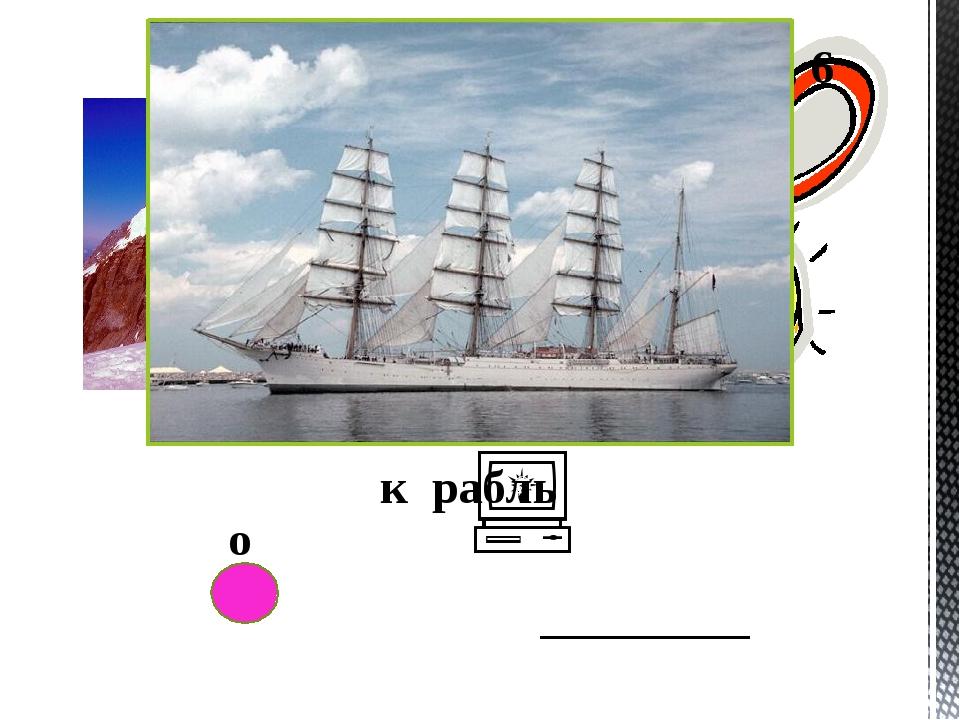 г = к б 1,2,3,4, 5, 6 к рабль о 
