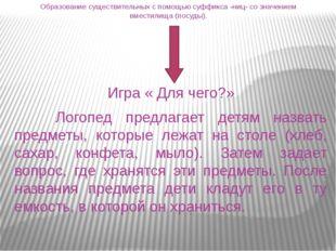 Образование существительных с помощью суффикса -ниц- со значением вместилища