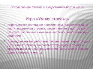 Согласование глагола и существительного в числе Игра «Умная стрелка» Использу