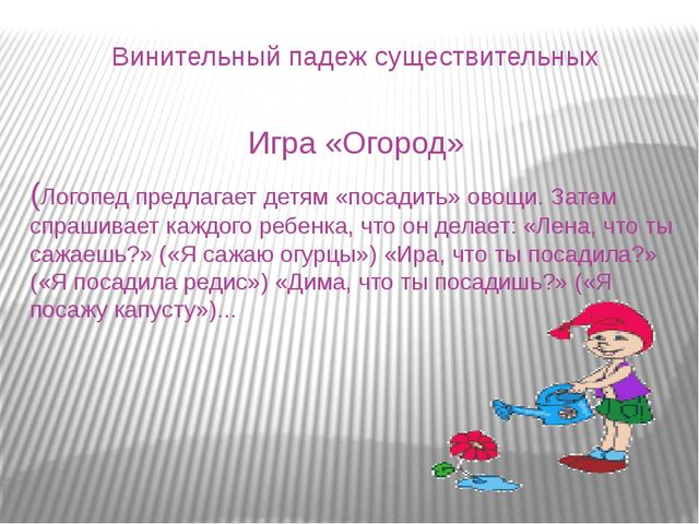Винительный падеж существительных Игра «Огород» (Логопед предлагает детям «по...