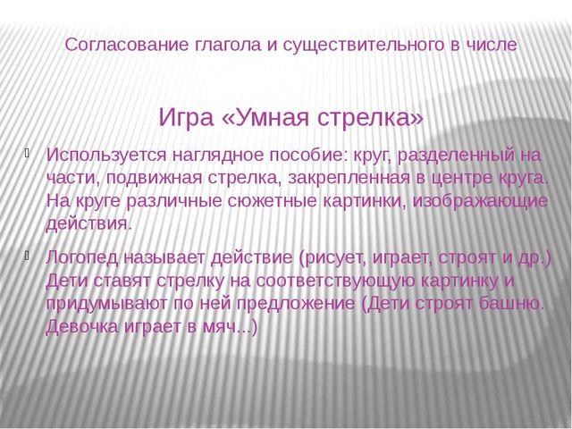 Согласование глагола и существительного в числе Игра «Умная стрелка» Использу...