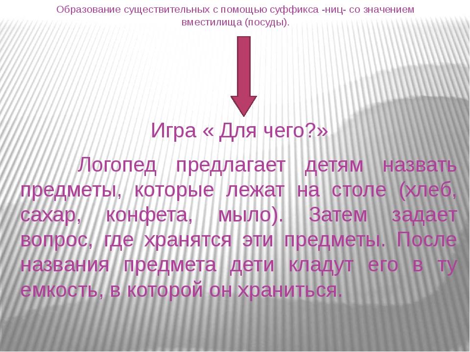 Образование существительных с помощью суффикса -ниц- со значением вместилища...
