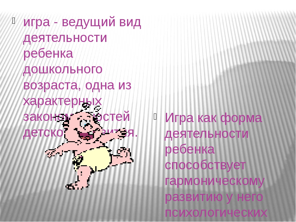 игра - ведущий вид деятельности ребенка дошкольного возраста, одна из характе...
