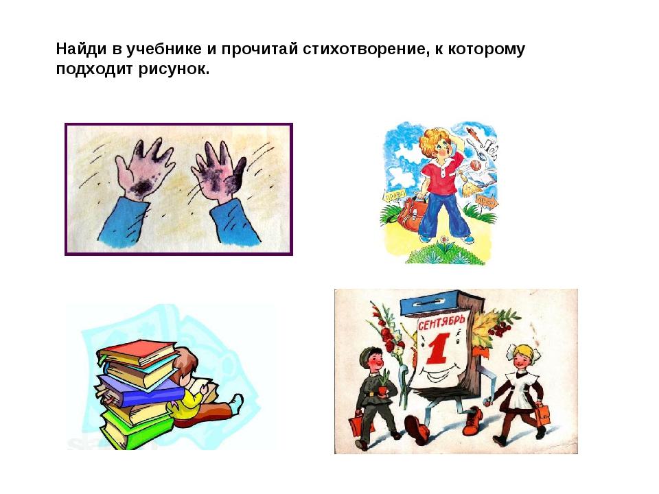 Найди в учебнике и прочитай стихотворение, к которому подходит рисунок.