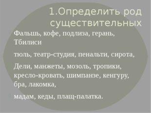 1.Определить род существительных Фальшь, кофе, подлиза, герань, Тбилиси тюль,