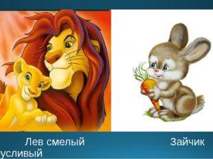 Лев смелый Зайчик трусливый