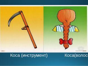 Коса (инструмент) Коса(волосы)