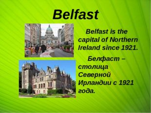 Belfast Belfast is the capital of Northern Ireland since 1921. Белфаст – сто