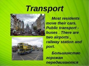 Transport Most residents move their cars. Public transport - buses . There a