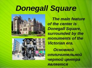 Donegall Square The main feature of the center is Donegall Square, surrounded