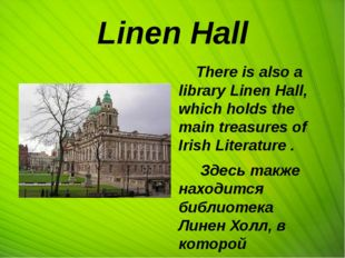 Linen Hall There is also a library Linen Hall, which holds the main treasures