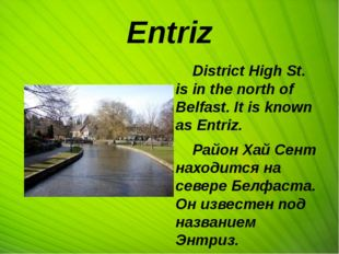 Entriz District High St. is in the north of Belfast. It is known as Entriz. Р
