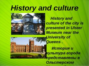 History and culture History and culture of the city is presented in Ulster M