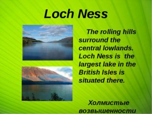 Loch Ness The rolling hills surround the central lowlands. Loch Ness is the l