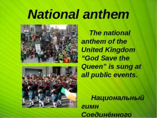 """National anthem The national anthem of the United Kingdom """"God Save the Queen"""