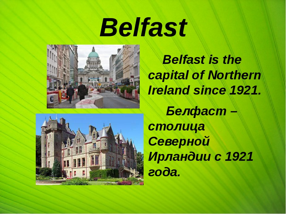 Belfast Belfast is the capital of Northern Ireland since 1921. Белфаст – сто...