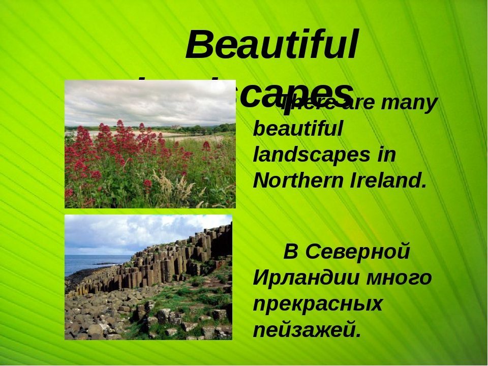 Beautiful landscapes There are many beautiful landscapes in Northern Ireland...