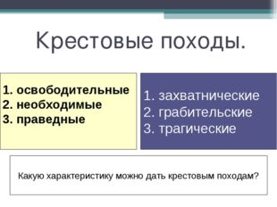 Крестовые походы. 1. освободительные 2. необходимые 3. праведные 1. захватнич