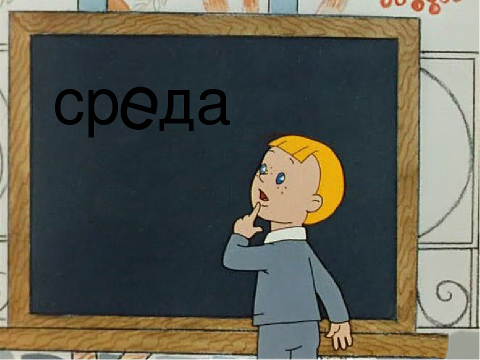 ср да е