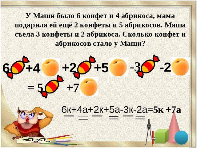 У Маши было 6 конфет и 4 абрикоса, мама подарила ей ещё 2 конфеты и 5 абрикос...
