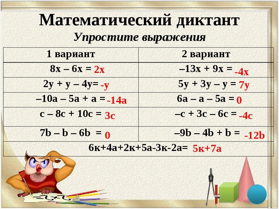 Математический диктант Упростите выражения 2х -у -14а 3с 0 -4х 7у 0 -4с -12b...