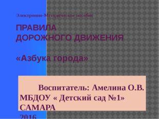 Электронно-Методическое пособие ПРАВИЛА ДОРОЖНОГО ДВИЖЕНИЯ «Азбука города» В