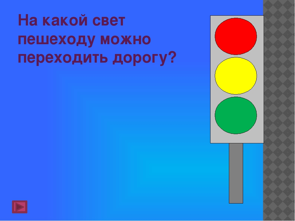 На какой свет пешеходу можно переходить дорогу?