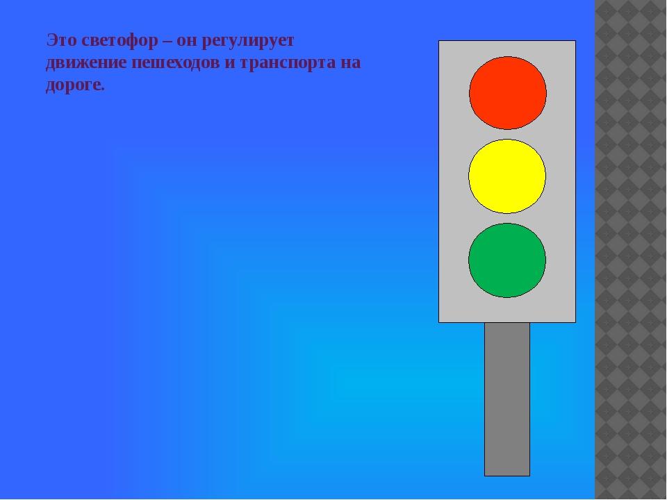 Это светофор – он регулирует движение пешеходов и транспорта на дороге.