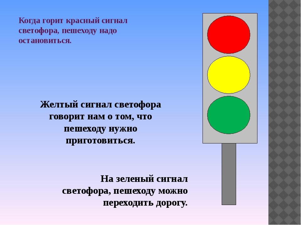 Когда горит красный сигнал светофора, пешеходу надо остановиться. Желтый сигн...