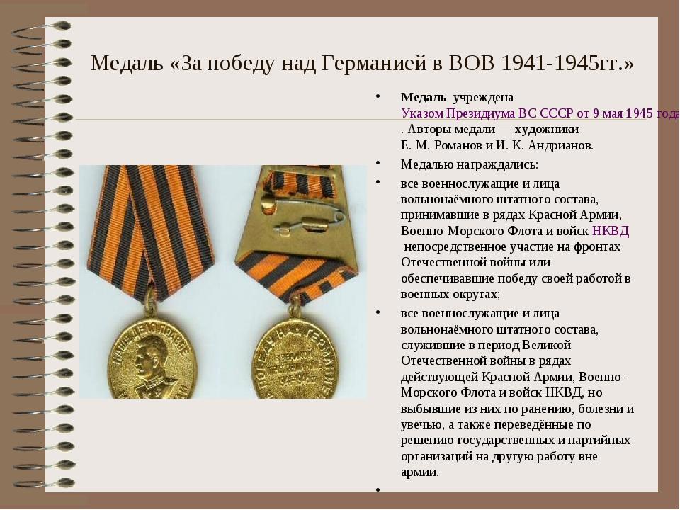 Список награжденных медалью за победу над германией