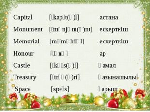 Capital [ˈkapɪt(ə)l] астана Monument [ˈmɒnjʊm(ə)nt] ескерткіш Memorial [mɪˈm