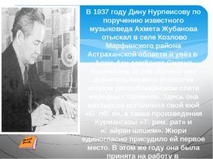 В1937 годуДину Нурпеисову по поручению известного музыковедаАхмета Жубанов