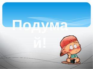 «Музыкальная викторина» В каком году родилась Дина Нурпеисова? 1. В 1854 году