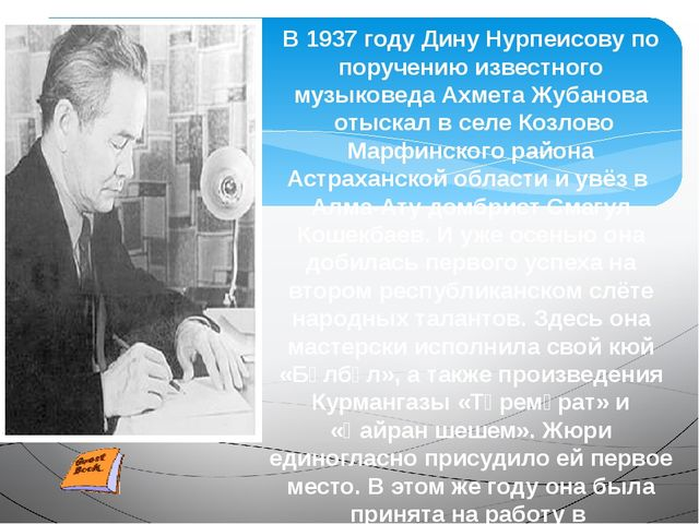 В1937 годуДину Нурпеисову по поручению известного музыковедаАхмета Жубанов...