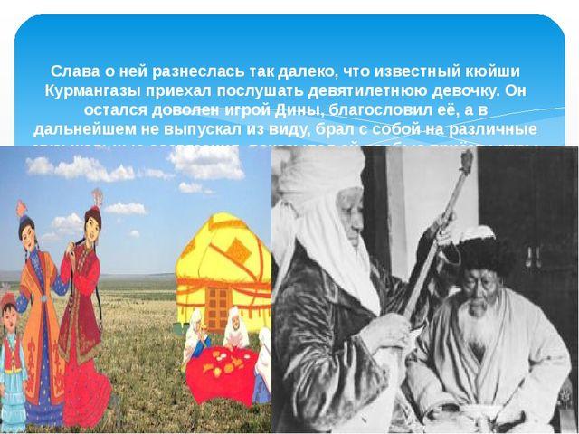 Слава о ней разнеслась так далеко, что известный кюйши Курмангазы приехал пос...