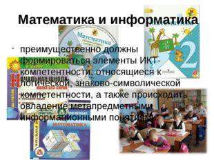 Математика и информатика преимущественно должны формироваться элементы ИКТ-ко