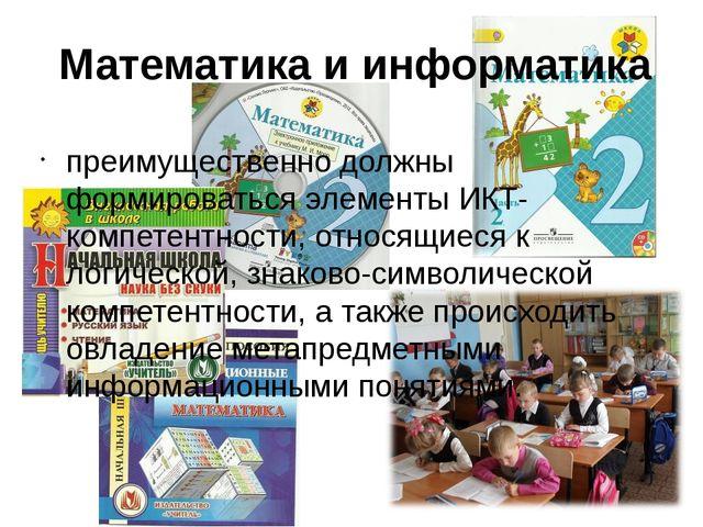 Математика и информатика преимущественно должны формироваться элементы ИКТ-ко...