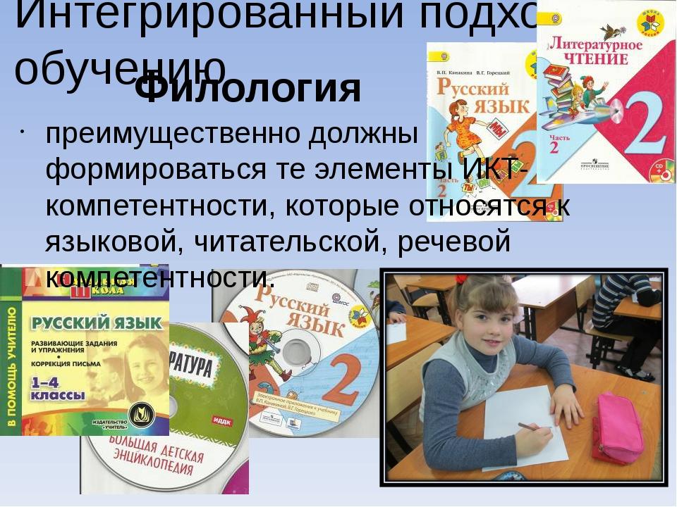 Филология Интегрированный подход к обучению преимущественно должны формироват...