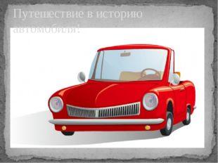 Путешествие в историю автомобиля!