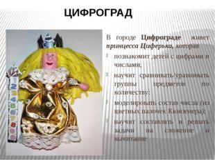 В городе Цифрограде живет принцесса Циферька, которая познакомит детей с цифр