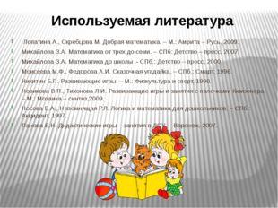 Лопатина А., Скребцова М. Добрая математика. – М.: Амрита – Русь, 2009. Миха