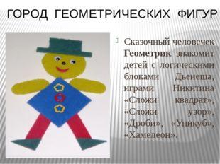 Сказочный человечек Геометрик знакомит детей с логическими блоками Дьенеша, и