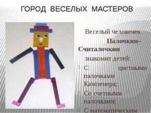 Веселый человечек Палочкин– Считалочкин знакомит детей: С цветными палочками