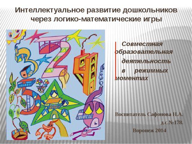 Интеллектуальное развитие дошкольников через логико-математические игры Совме...