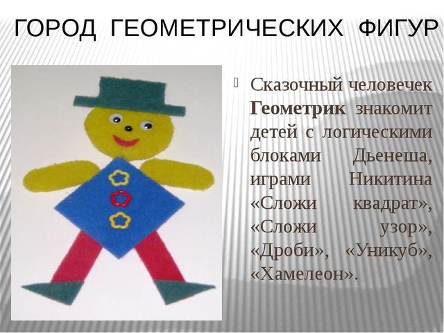 Сказочный человечек Геометрик знакомит детей с логическими блоками Дьенеша, и...