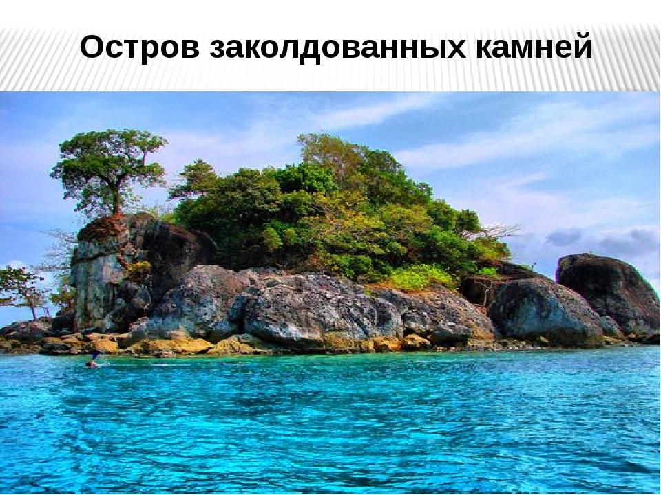 Остров заколдованных камней