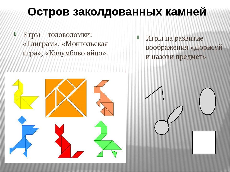 Игры – головоломки: «Танграм», «Монгольская игра», «Колумбово яйцо». Игры на...