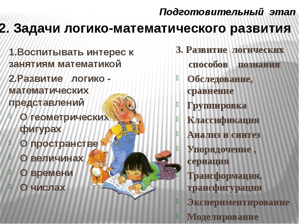 1.Воспитывать интерес к занятиям математикой 2.Развитие логико - математическ...