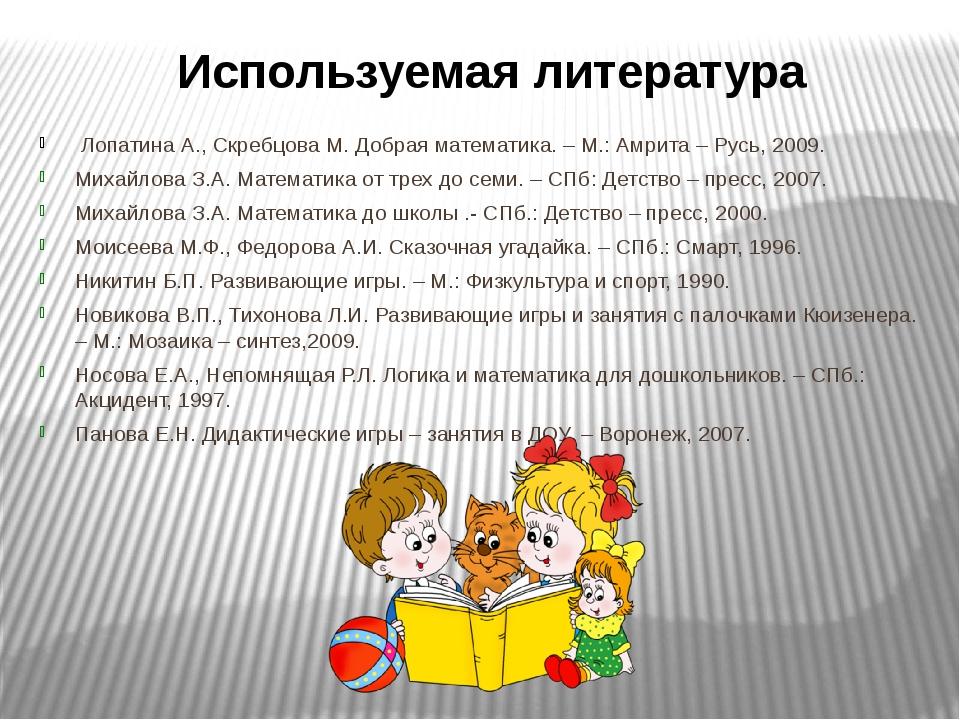 Лопатина А., Скребцова М. Добрая математика. – М.: Амрита – Русь, 2009. Миха...
