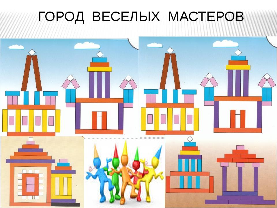 ГОРОД ВЕСЕЛЫХ МАСТЕРОВ